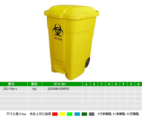 70升黄色医疗脚踏式垃圾桶