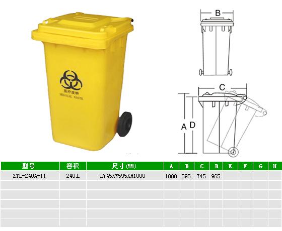 240升黄色医疗移动式垃圾桶