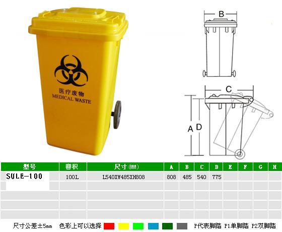 240升侧脚踏塑料医疗垃圾桶